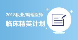 执业/助理医师临床精英计划(临床)