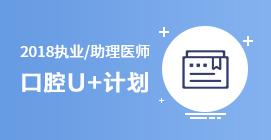 执业/助理医师口腔U+计划(口腔)