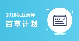 执业药师百草计划(不过赔付35000)