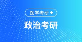 医学考研(政治)
